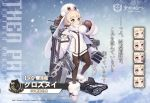 1girl azur_lane bear black_gloves black_legwear blush chain coat commentary_request expressions eyebrows_visible_through_hair flask fur-trimmed_sleeves fur_trim gloves grozny_(azur_lane) highres long_sleeves looking_up machinery official_art open_mouth pantyhose scarf shawl snowing torpedo torpedo_tubes tsliuyixin turret violet_eyes white_scarf winter_clothes winter_coat