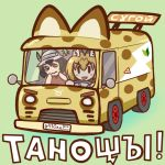 2girls :d =d @_@ alternate_vehicle animal_ear_fluff animal_ears bangs black_hair blonde_hair blush_stickers bus chibi coyc cyrillic green_background ground_vehicle hair_between_eyes hat hat_feather japari_bus kaban_(kemono_friends) kemono_friends long_hair motor_vehicle multiple_girls open_mouth serval_(kemono_friends) serval_ears short_hair shoshinsha_mark simple_background smile translated very_long_hair wavy_mouth |_|