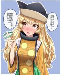 1girl black_headwear blonde_hair blue_background blush brown_eyes chinese_clothes commentary_request directional_arrow eyebrows_visible_through_hair facing_viewer fusu_(a95101221) green_skirt hair_between_eyes hat highres long_hair long_sleeves looking_to_the_side matara_okina open_mouth shining_finger skirt smile solo speech_bubble tabard touhou translation_request wide_sleeves