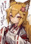 1girl animal_ears blonde_hair fox_ears fox_girl fox_tail highres senko_(sewayaki_kitsune_no_senko-san) sewayaki_kitsune_no_senko-san suzuno_(bookshelf) tail traditional_clothes yellow_eyes