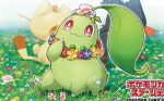 :3 chikorita closed_mouth copyright_name creature flower full_body gen_1_pokemon gen_2_pokemon gen_7_pokemon grass happy kirisaki litten meowth no_humans official_art pokemon pokemon_(creature) pokemon_trading_card_game red_eyes sitting standing