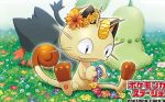 black_eyes cat cat_focus chikorita closed_mouth copyright_name creature flower full_body gen_1_pokemon gen_2_pokemon gen_7_pokemon grass happy holding holding_flower kirisaki litten lying meowth no_humans official_art on_stomach pokemon pokemon_(creature) pokemon_trading_card_game sitting