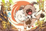 ^_^ closed_eyes commentary_request creature dog_focus facing_viewer fangs full_body gen_7_pokemon jumping multiple_sources no_humans otsumami_(bu-bu-heaven) pokemon pokemon_(creature) rock rockruff solo translated
