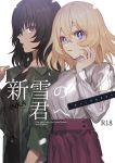 2girls andou_(girls_und_panzer) bangs black_hair black_shirt blonde_hair blue_eyes brown_eyes casual character_name closed_mouth commentary_request cover cover_page dark_skin doujin_cover english_text girls_und_panzer grey_jacket hand_in_hair high-waist_skirt jacket long_sleeves looking_at_viewer medium_hair messy_hair multiple_girls open_clothes open_jacket oshida_(girls_und_panzer) parted_lips pointing pointing_at_self purple_skirt ribbed_sweater shirt simple_background skirt standing sweater tan3charge translation_request white_background white_sweater