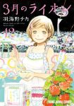 1girl apron artist_name bare_arms bare_shoulders blue_eyes blush bowl breasts brown_hair closed_mouth collarbone copyright_name cover cover_page dark_sky dress eyelashes fence fingernails floral_print food hair_ornament hairclip half-closed_eyes happy highres holding holding_bowl holding_spoon jar kawamoto_akari looking_at_viewer medium_breasts night night_sky number official_art outdoors pink_nails plant ponytail pot sangatsu_no_lion sky sleeveless sleeveless_dress smile solo spoon standing torii traditional_media umino_chika upper_body watercolor_(medium) white_apron white_dress wind_chime