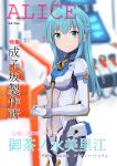 1girl alice_gear_aegis bangs blue_hair blurry blurry_background bodysuit closed_mouth commentary_request cover cowboy_shot depth_of_field eyebrows_visible_through_hair fake_magazine_cover gloves green_eyes hair_between_eyes hands_together highres long_hair long_sleeves looking_at_viewer magazine_cover momo_(higanbana_and_girl) ochanomizu_mirie own_hands_together smile solo standing translation_request white_bodysuit white_gloves