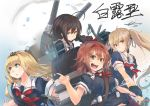 4girls adapted_turret ahoge akicosmossakasa black_hair black_ribbon black_serafuku black_skirt blonde_hair blue_eyes braid brown_eyes brown_hair cannon commentary_request depth_charge gradient gradient_background green_eyes hair_over_shoulder hair_ribbon hairband highres index_finger_raised kantai_collection light_brown_hair long_hair looking_at_viewer looking_to_the_side machinery multiple_girls murasame_(kantai_collection) neckerchief open_mouth outstretched_arms pleated_skirt red_eyes red_hairband red_neckwear ribbon school_uniform serafuku shigure_(kantai_collection) shiratsuyu_(kantai_collection) short_hair signature single_braid skirt smile smokestack straight_hair turret twintails upper_body upper_teeth water yuudachi_(kantai_collection)
