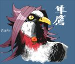 animalization bird blue_background character_name closed_mouth eagle jun'you_(kantai_collection) kantai_collection looking_at_viewer no_humans rariatto_(ganguri) red_eyes redhead simple_background tomoe_(symbol) twitter_username