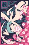 commentary crayonchewer creature english_commentary flower flying gen_2_pokemon highres legendary_pokemon lugia no_humans pokemon pokemon_(creature) solo