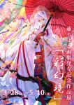 1girl cherry_blossoms colorful commentary_request cover cover_page expressionless flower fuji_choko hair_ornament highres holding holding_umbrella japanese_clothes kimono lantern long_hair long_sleeves looking_at_viewer oriental_umbrella original paper_lantern pink_flower red_eyes rope see-through silver_hair sitting solo tassel tree_branch two_side_up umbrella veil white_kimono wide_sleeves