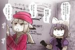 2girls abubu animal_ears arai-san_mansion commentary_request common_raccoon_(kemono_friends) elevator elevator_girl jacket kemono_friends key multiple_girls pink_headwear pink_jacket profanity raccoon_ears ribbon translation_request writing_on_wall