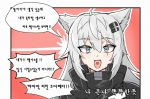 1girl animal_ears arknights black_coat coat fangs gomlang_(kne4799) hair_ornament hairclip korean_commentary korean_text lappland_(arknights) long_hair red_background scar scar_across_eye white_hair wolf_ears