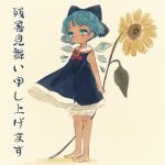1girl arms_behind_back barefoot blue_bow blue_dress blue_eyes blue_hair bow cirno detached_wings dress flower full_body hair_bow ice ice_wings lowres short_hair sleeveless sleeveless_dress solo sunflower tan tanned_cirno touhou translation_request wings yujup