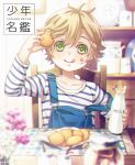 1boy :p blonde_hair blue_eyes bottle chair chiyuru_(couture_tulle) chromatic_aberration cookie food food_on_face green_eyes hair_between_eyes highres looking_at_viewer male_focus milk milk_bottle original overalls shirt sitting smile striped striped_shirt table tongue tongue_out