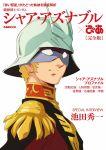 1boy absurdres blonde_hair capelet char_aznable cover epaulettes from_side gundam helmet highres looking_at_viewer magazine_cover male_focus mask military military_uniform mobile_suit_gundam official_art short_hair solo translation_request uniform white_background