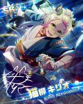 blonde_hair cat character_name idolmaster idolmaster_side-m nekoyanagi_kirio short_hair yellow_eyes yukata