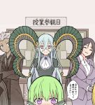 +_+ 1boy 1other 2girls aqua_hair archer blush brown_eyes closed_eyes commentary_request crossed_arms dark_skin fate/grand_order fate/stay_night fate_(series) formal green_hair grey_hair horns kingu_(fate) long_hair long_sleeves minamoto_no_raikou_(fate/grand_order) multiple_girls nose_blush pink_eyes smile sparkle suit tiamat_(fate/grand_order) translation_request violet_eyes yoyo_9ea