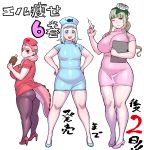 3girls blue_eyes boned_meat breasts elf-san_wa_yaserarenai. food green_eyes green_hair hands_on_hips highres huge_breasts long_hair looking_at_viewer meat multiple_girls one_eye_closed pink_hair plump pointy_ears red_eyes simple_background synecdoche syringe tail thick_thighs thighs translation_request white_background