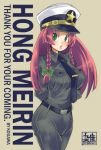 :o alternate_eye_color belt braid brown_background character_name engrish green_eyes hat hong_meiling kogawa long_hair looking_away military military_uniform necktie pants ranguage red_hair simple_background solo text tie_clip touhou twin_braids uniform