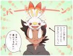 1boy arrow_(symbol) blush brown_hair commentary_request covering_another's_eyes gen_8_pokemon goh_(pokemon) grey_shirt kouzuki_(reshika213) male_focus on_head open_mouth pokemon pokemon_(anime) pokemon_(creature) pokemon_on_head pokemon_swsh_(anime) raised_eyebrows scorbunny shirt short_hair smile sweatdrop thought_bubble tongue translation_request upper_body