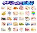 1girl 3d absurdres anglerfish animal animal_ear_fluff animal_ears animalization bangs blonde_hair blue_hair brown_legwear can canned_food checkered chopsticks clownfish dakimakura_(object) eyebrows_visible_through_hair fake_animal_ears fake_transparency fish fish_spitting_water food fossil fox_ears fox_tail ghost gold green_hair grey_hair hair_between_eyes highres hitodama kemomimi-chan_(naga_u) leaf leaf_on_head leotard lionfish mouse_ears myllokunmingia naga_u no_animal_ears objectification open_mouth original pacifier pillow plate potato puffer_fish rabbit_ears raccoon_ears raccoon_tail rainbow_gradient red_eyes redhead rice robot shark sparkle strapless strapless_leotard surstromming sushi tail triangular_headpiece v-shaped_eyebrows water wavy_mouth white_headwear zombie