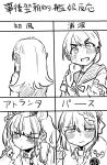 4girls :d atlanta_(kantai_collection) badge bangs blush bow braid braided_bangs breasts cape chin_rest closed_mouth collared_shirt commentary ear_blush earrings eyebrows_visible_through_hair fingernails from_behind garrison_cap gloves greyscale hair_between_eyes hair_bow hair_over_shoulder hat hatsukaze_(kantai_collection) headgear highres jewelry kantai_collection long_hair long_sleeves looking_at_viewer looking_away military military_hat monochrome multiple_girls neckerchief necktie open_mouth partly_fingerless_gloves perth_(kantai_collection) poyo_(hellmayuge) ribbon sailor_collar school_uniform serafuku shirt short_hair short_sleeves simple_background single_braid single_earring smile star star_earrings suspenders sweat sweating_profusely thick_eyebrows translated two_side_up upper_body uranami_(kantai_collection) vest white_background