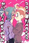 2boys blue_hair cardigan dark_skin domino_mask eye_contact g6_(jiiroku) highres imminent_kiss inkling looking_at_another male_focus mask multiple_boys necktie octoling orange_hair pointy_ears ponytail smile splatoon_(series) splatoon_2 splatoon_2:_octo_expansion tentacle_hair yaoi