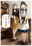 2girls apron black_footwear black_shirt blue_dress blue_eyes breasts brown_eyes brown_hair closed_mouth collared_shirt commentary_request cover cover_page dress english_text highres hiwatari_rin holding indoors looking_at_viewer looking_to_the_side multiple_girls original plaid plaid_skirt sandals shirt shoes short_hair short_sleeves shoulder_cutout skirt sleeveless sleeveless_dress small_breasts smile socks standing translation_request twintails white_apron white_legwear white_shirt wooden_floor yellow_skirt
