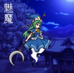 1girl antinomy_of_common_flowers arm_ribbon blue_capelet blue_headwear blue_vest bow bowtie breasts capelet character_name closed_mouth clouds commentary crescent_moon doyagao english_commentary floating full_moon ghost_tail green_eyes green_hair hair_intakes hakurei_shrine hat hat_ribbon holding holding_staff house long_hair mima moon night official_style pixelated puffy_short_sleeves puffy_sleeves ribbon shirt short_sleeves skirt skirt_set smile solo staff sun_print the_hammer_(pixiv30862105) touhou touhou_(pc-98) tree vest wand white_ribbon white_shirt wizard_hat yellow_bow yellow_neckwear