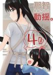 2girls alternate_costume apron brown_eyes brown_hair closed_eyes cover cover_page doujin_cover hair_ribbon highres kantai_collection mother_and_daughter multiple_girls nachi_(kantai_collection) ototsu_kei picture_book ribbon side_ponytail smile standing