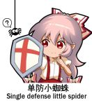 1girl ? bangs bow bug chinese_commentary chinese_text clenched_hand commentary_request cross english_text fujiwara_no_mokou hair_between_eyes hair_bow long_hair lowres pants pink_hair puffy_short_sleeves puffy_sleeves red_eyes red_pants shangguan_feiying shield shirt short_sleeves sidelocks simple_background spider spoken_question_mark suspenders touhou upper_body v-shaped_eyebrows very_long_hair white_background white_bow white_shirt
