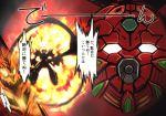 commentary_request fire getter_emperor getter_robo glowing glowing_eyes mazinger_z mazinger_zero_(mecha) mecha no_humans shin_getter_robo shin_mazinger_zero speech_bubble super_robot_wars super_robot_wars_v translation_request uha123