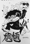absurdres bone character_name eating greyscale highres holding ink_(medium) inktober monochrome monster original rariatto_(ganguri) sharp_teeth skull solo teeth traditional_media twitter_username youkai