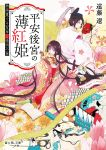 1boy 1girl absurdly_long_hair book book_stack closed_mouth colorful cover cover_page covered_mouth fan fan_over_face floral_print flower folding_fan hakama highres holding holding_fan japanese_clothes kimono long_hair long_sleeves looking_at_viewer looking_back ofuda oni_mask open_book original pink_flower pink_kimono redhead satsuki_(miicat) scroll sleeves_past_fingers sleeves_past_wrists smile translation_request very_long_hair wide_sleeves yellow_flower