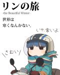 1girl blue_hair commentary_request denden gloves ground_vehicle helmet highres jacket kino_no_tabi motor_vehicle parody scarf scooter shima_rin tears title_parody translated violet_eyes white_background winter_clothes yurucamp