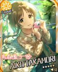 blush brown_eyes brown_hair character_name dress idolmaster idolmaster_cinderella_girls long_hair smile stars takamori_aiko
