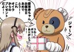 1girl :d animal_costume bandages bandaid bangs bear_costume black_ribbon black_skirt blush boko_(girls_und_panzer) brown_eyes casual collared_shirt commentary emphasis_lines gift girls_und_panzer hair_ribbon high-waist_skirt highres holding holding_gift light_brown_hair long_hair long_sleeves looking_at_another mascot_costume motion_lines omachi_(slabco) one_side_up open_mouth ribbon shimada_arisu shirt skirt smile sparkle sparkling_eyes standing suspender_skirt suspenders translated white_shirt