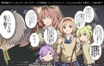 2boys 3girls andira_(granblue_fantasy) animal_ears arao blonde_hair blush bow brown_hair cardigan commentary_request contemporary crossdressing crossed_arms djeeta_(granblue_fantasy) dress_shirt erune eyelashes granblue_fantasy grey_hair hair_bow hair_ornament hair_over_one_eye hairband harvin height_difference jitome lavender_eyes lavender_hair long_hair lucilius_(granblue_fantasy) monkey_ears multiple_boys multiple_girls nio_(granblue_fantasy) open_mouth pointy_ears ponytail school_uniform shirt short_hair skirt smile translation_request two_side_up upper_body yellow_eyes yurius_(shingeki_no_bahamut)