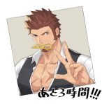 1boy 47 alternate_costume bara beard blue_eyes brown_hair chest close-up facial_hair fate/grand_order fate_(series) long_sleeves looking_at_viewer male_focus muscle napoleon_bonaparte_(fate/grand_order) open_clothes pectorals scar simple_background solo ticket ticket_in_mouth upper_body