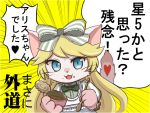 1girl alice_(cat_busters) animal_ears blonde_hair blue_eyes bow bowtie cat cat_busters cat_ears cat_girl cat_tail commentary_request eating furry green_bow holding holding_spoon long_hair neko2525299 open_mouth puffy_sleeves simple_background solo spoon striped striped_bow tail translation_request upper_body whiskers white_fur yellow_background