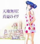 1990s_(style) 1boy 6+girls arm_grab blue_hair dress food fruit hakubi_washuu holding holding_food kuramitsu_mihoshi light_smile looking_at_viewer looking_back makibi_kiyone masaki_mayuka masaki_sasami_jurai masaki_tenchi multiple_girls official_art orange_eyes polka_dot polka_dot_dress ryou-ouki ryouko_(tenchi_muyou!) short_dress short_hair tenchi_muyou! tenchi_muyou!_manatsu_no_eve twintails watermelon