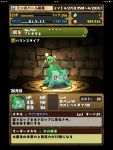 bulbasaur claws commentary_request creature fake_screenshot full_body gameplay_mechanics gen_1_pokemon indoors meen_(pixiv997902) no_humans number pokemon pokemon_(creature) puzzle_&_dragons red_eyes solo standing star translation_request