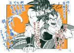 armor bardock dragon_ball dragon_ball_z father_and_son male_focus ochanoko_(get9-sac) open_mouth raditz scouter spiky_hair tail