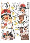 11koma ^_^ ^o^ absurdres baseball_cap black_shirt closed_eyes dark_skin dark_skinned_male drawing gen_1_pokemon gou_(pokemon) hat highres nico_o0 open_mouth pikachu pokemon pokemon_(anime) pokemon_(classic_anime) pokemon_swsh_(anime) satoshi_(pokemon) shirt smile spiky_hair takeshi_(pokemon) translation_request white_shirt