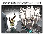 2boys ? @_@ animal animal_ear_fluff animal_ears arknights bangs bird black_jacket black_neckwear collared_shirt commentary_request covering_another's_eyes covering_mouth doctor_(arknights) dress_shirt eyebrows_visible_through_hair food grey_hair hair_between_eyes holding holding_food hood hood_up hooded_jacket jacket leopard_ears long_sleeves male_focus marshmallow_mille multicolored_hair multiple_boys necktie shirt silverash_(arknights) spoken_question_mark sweat tenzin_(arknights) translation_request twitter_username two-tone_hair v-shaped_eyebrows violet_eyes white_hair white_shirt