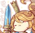 1girl achan_(blue_semi) blonde_hair blush_stickers charlotta_fenia chibi granblue_fantasy harvin holding holding_sword holding_weapon long_hair outline pointy_ears solo sword tall_crown translation_request weapon