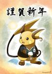 :d brown_eyes clothed_pokemon commentary_request creature full_body gen_1_pokemon happy highres japanese_clothes kimono looking_to_the_side no_humans open_mouth pokemon pokemon_(creature) raichu signature smile solo standing translation_request watagashikn