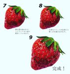 food fruit how_to no_humans numbered original realistic simple_background still_life strawberry translation_request white_background yasuta_kaii32i