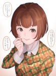 1girl :> absurdres argyle argyle_dress bangs brown_hair chromatic_aberration closed_mouth collared_dress doubutsu_no_mori furrowed_eyebrows gradient gradient_background grey_eyes hand_up highres long_sleeves mikacchi_(doubutsu_no_mori) personification short_hair smile solo tokyo_land translation_request upper_body