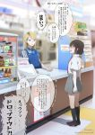 2girls banner baozi blonde_hair blue_eyes blush brown_hair cash_register container convenience_store employee_uniform food highres long_hair medicine mrmk_z multiple_girls open_mouth original poster_(object) pregnant school_uniform shirt shop short_hair skirt store_clerk translation_request uniform
